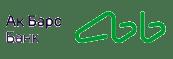Ак Барс Банка - изображение